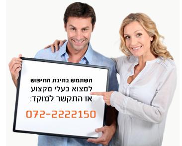 גרים בבית משותף? חפשו בעלי המקצוע והשרותים לדירה